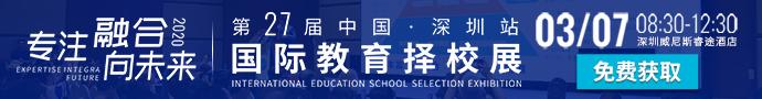 国际教育网