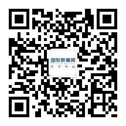 国际升学中心微信