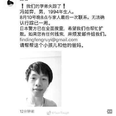 中国23岁留学生在日本失联 本警方已介入调查