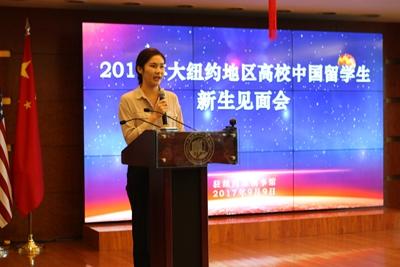 中国驻纽约总领馆开展举办中国留学生新生见面会