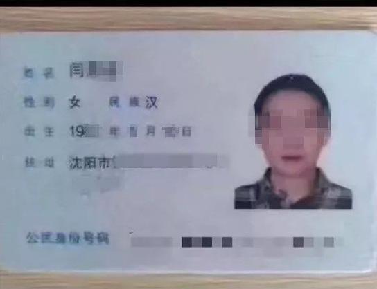 英国警方确定 中国留学生闫某死亡