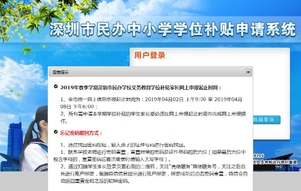 申请指南:2019深圳市民办中小学学位补贴申请,最高补贴9000元