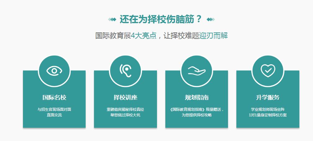 深圳热门国际学校扎堆参展,名校校长解读招生政策,择校展很有料!