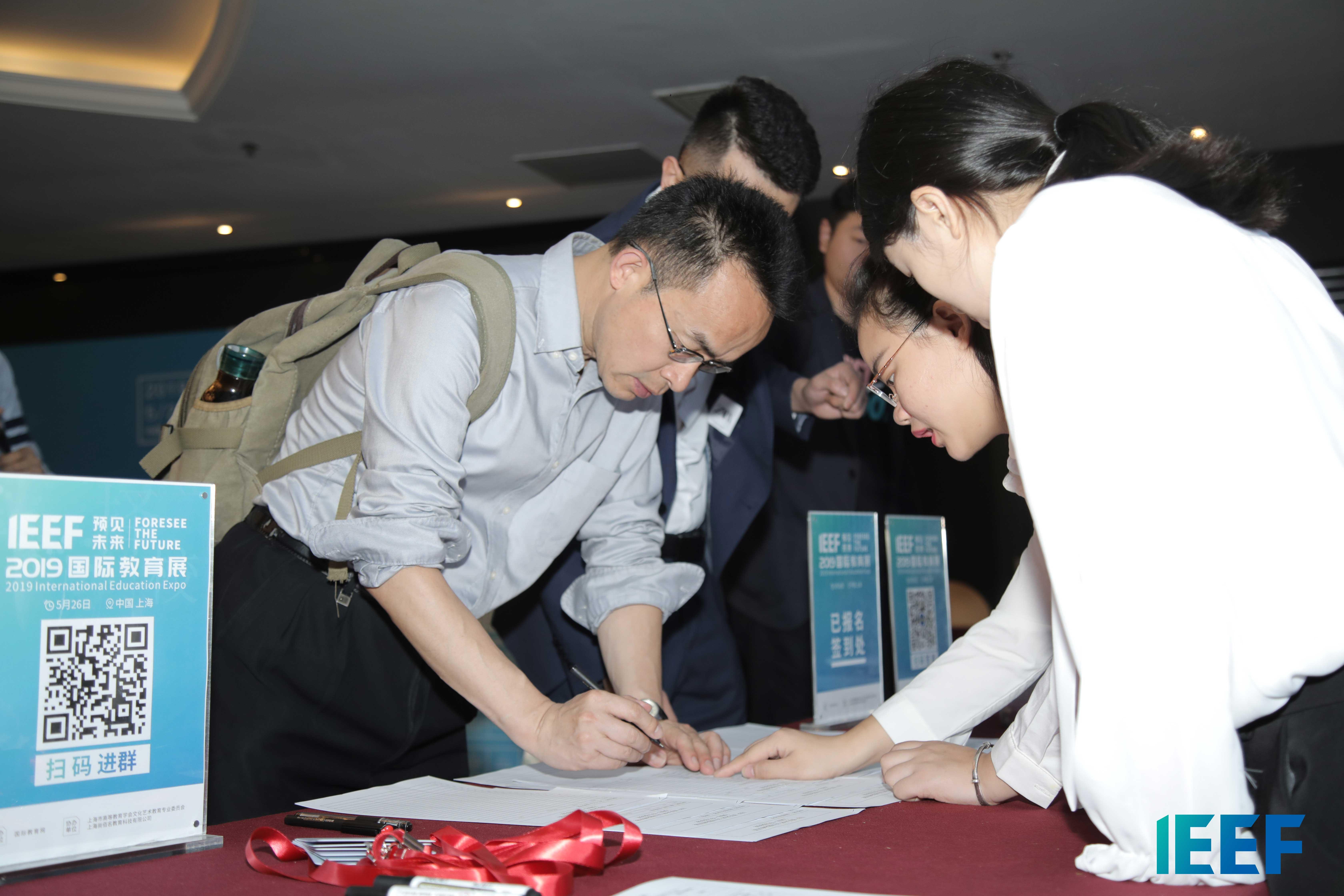 IEEF预见未来|2019上海国际教育展活动圆满落幕