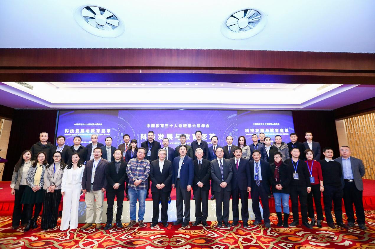 """聚焦""""科技发展与教育变革"""" 中国教育三十人论坛第六届年会在北京举行"""