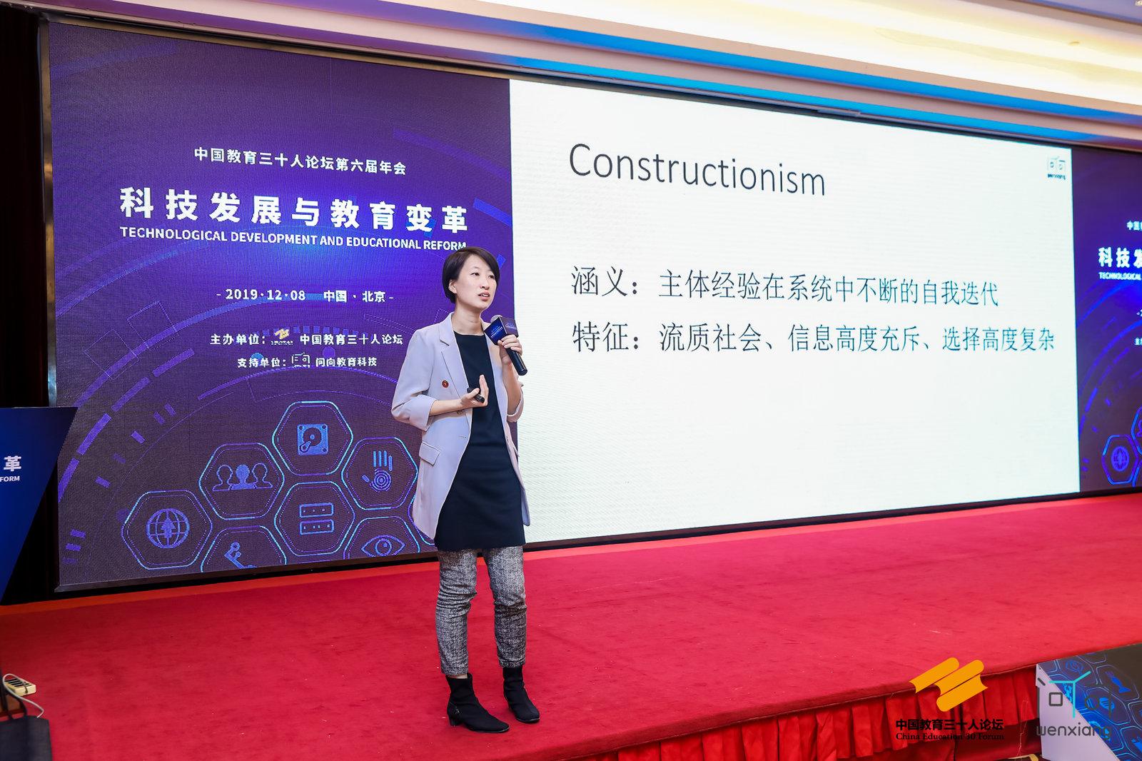 问向助力中国教育三十人论坛年会 聚焦教育共话未来