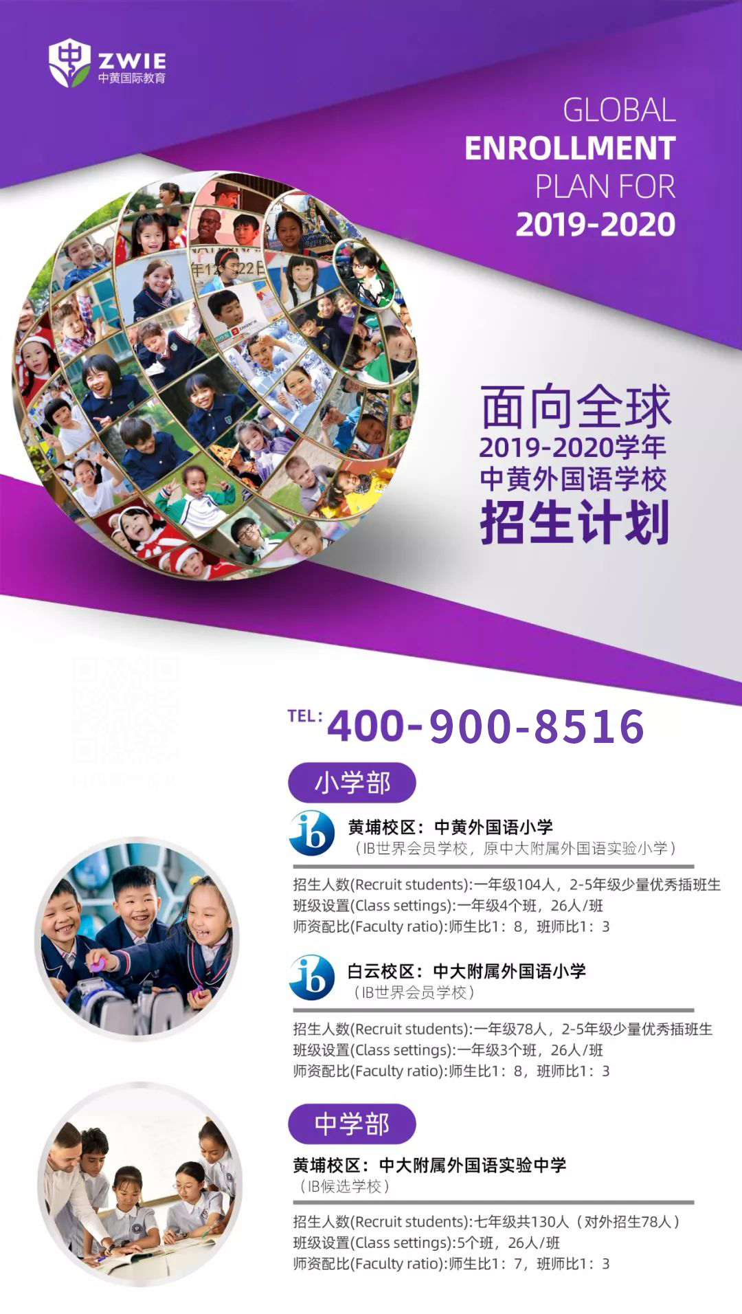 中黄外国语小学2019-2020学年上《Weekly inquirer》第七期