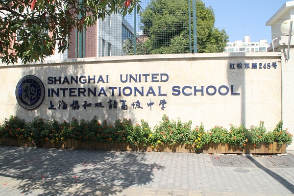 上海协和古北和星河湾双语学校哪个比较好?