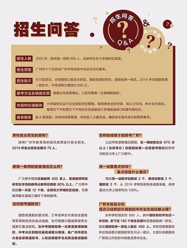 这些广州学校发布了2020年招生计划!