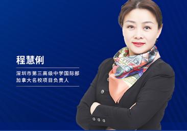 深圳三高国际部留学项目2020招生说明会