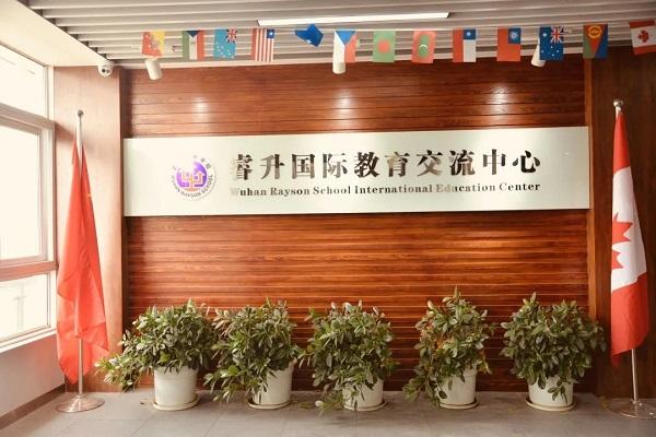 武汉睿升学校国际部中加融合课程班2020年招生简章