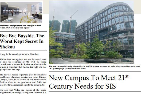 重磅!深圳蛇口国际学校(SIS)中学部将搬迁!