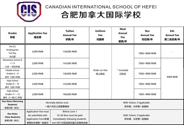 合肥加拿大国际学校2020招生简章