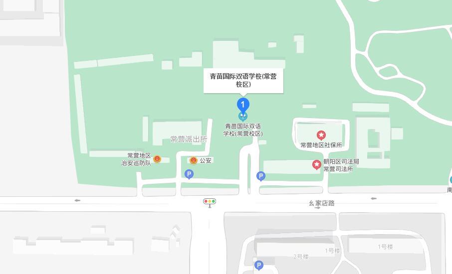 北京青苗国际双语学校地址在哪?