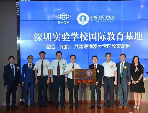 深圳實驗學校國際教育基地