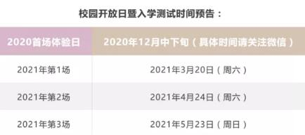 上海市文来高中国际部2021级招生计划