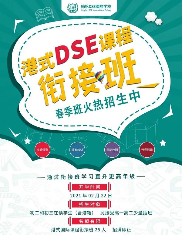 鲸帆DSE国际学校2021年春季招生简章