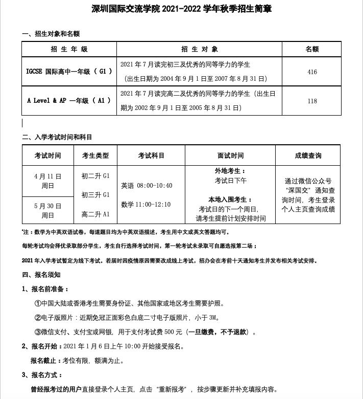 深圳国际交流学院2021招生简章公布,1月6日开始报名!