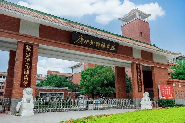 广州外国语学校爱莎文华IB课程学费一年多少?