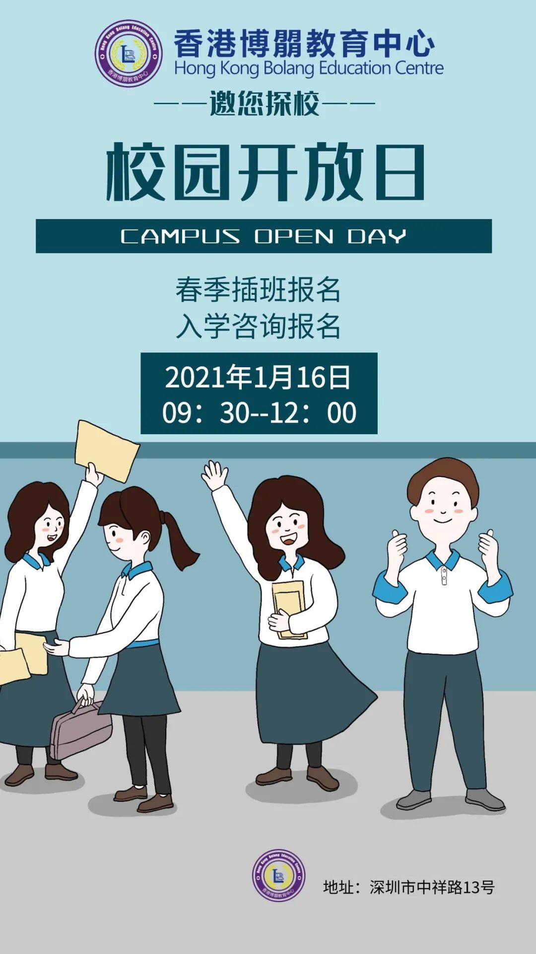 博朤DSE香港班丨1月16日本周六上午9:30校园开放日