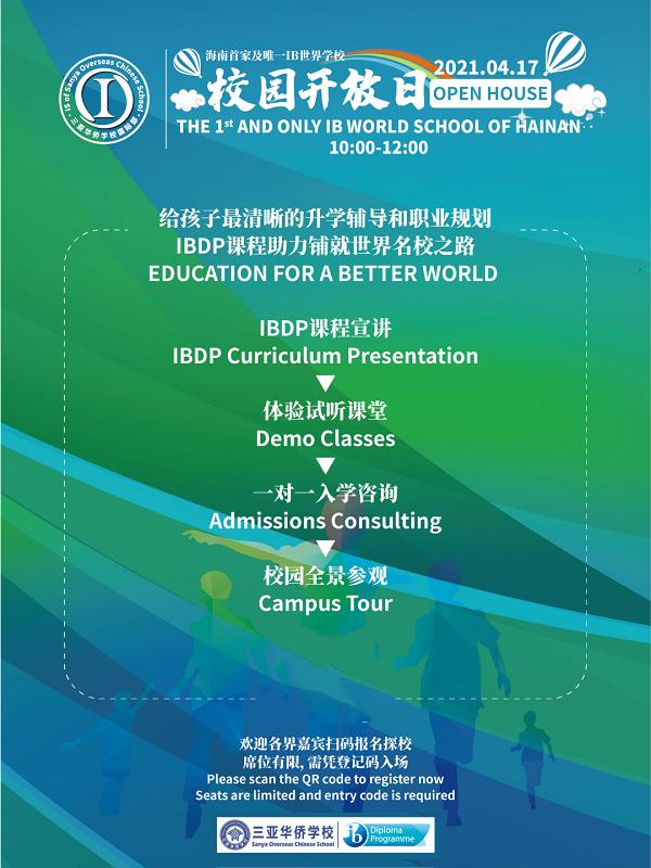 【4月17日校园开放日】揭秘海南首家及唯一IB世界学校