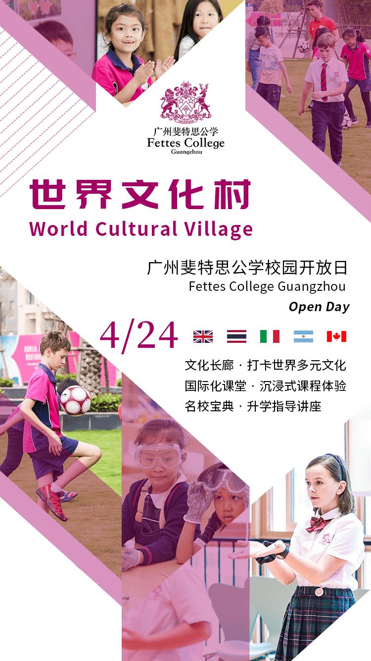 4月24日来斐特思大家庭感受多彩的世界文化 | FCG World Cultural Village