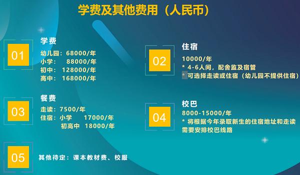 广州暨大港澳子弟学校学费一年多多少?