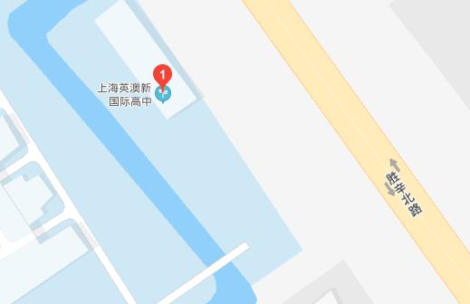 上海英澳新国际高中地址在哪?