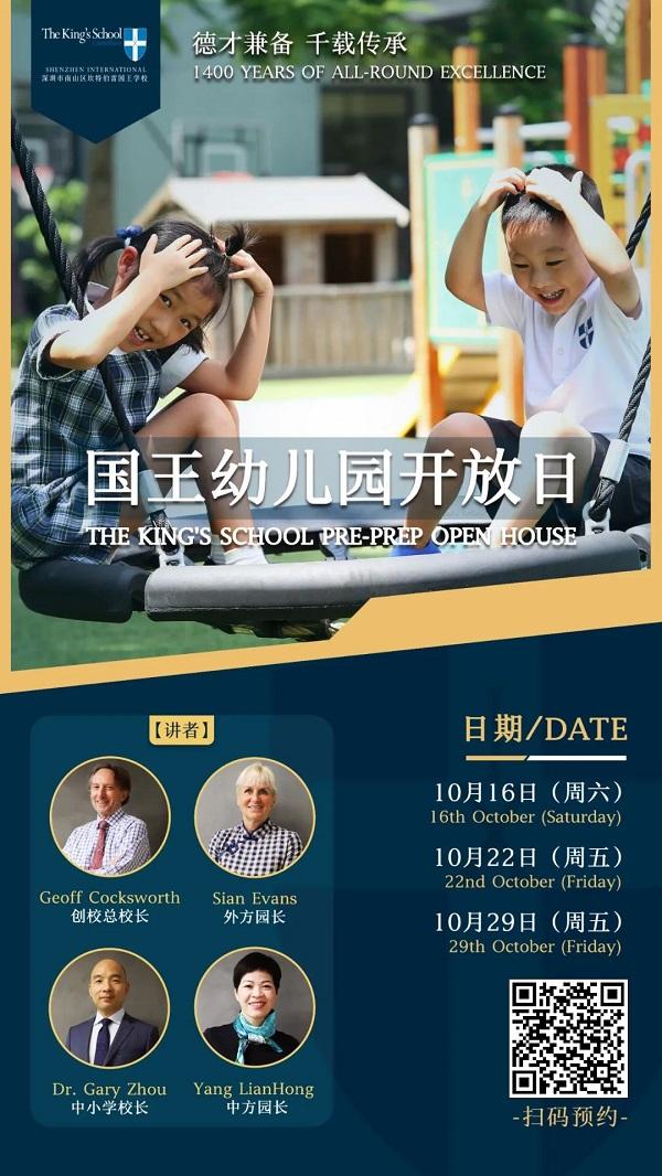 深圳国王学校收费:你关心的择校问答来了!