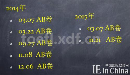 新东方老师:2015托福听力解析及2016备考建议