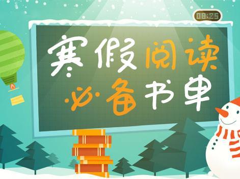 小学生寒假阅读必备书目