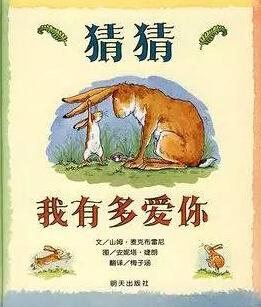 陪孩子读这10本绘本 将会改变他的一生