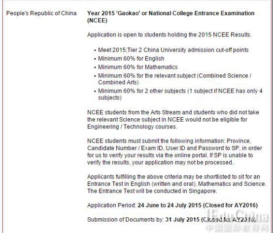 新加坡理工学院不再认高考成绩
