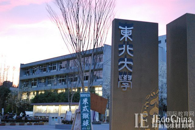 日本2015年度最具培养能力大学排名