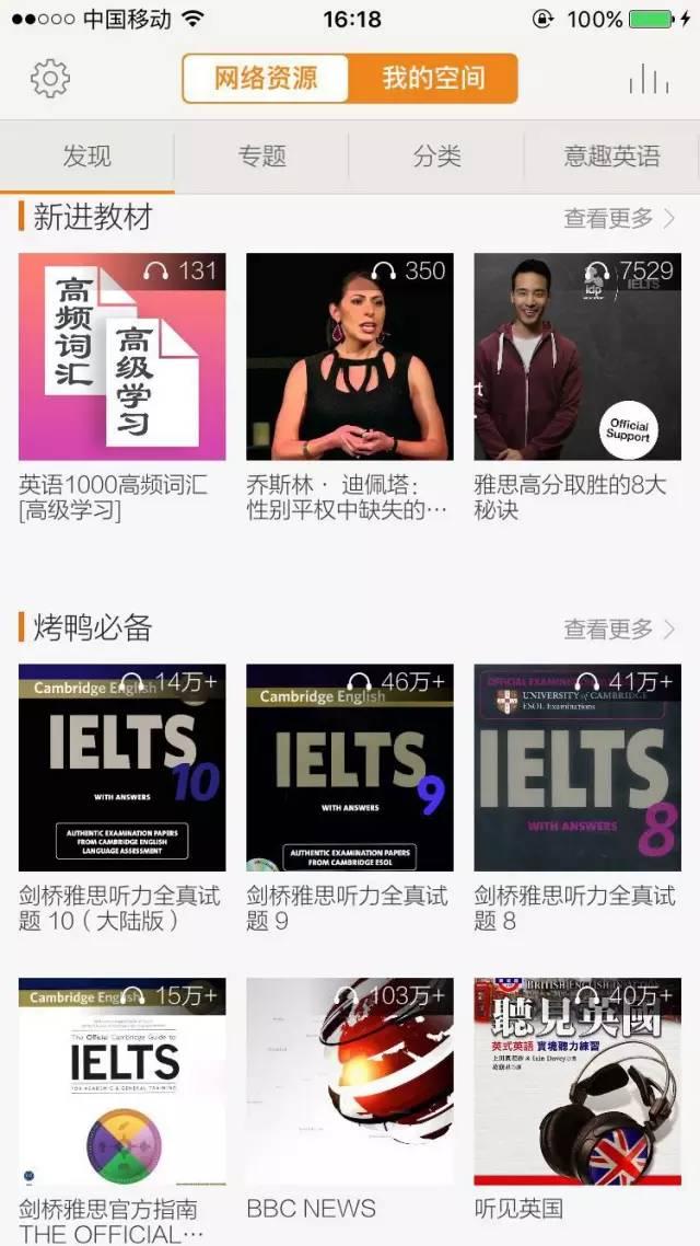 最好用的雅思学习app推荐