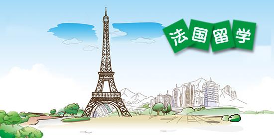 去法国留学的三大理由 你心动了吗?
