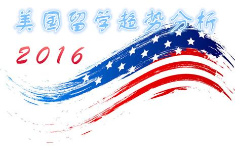 2016年美国留学申请新局面