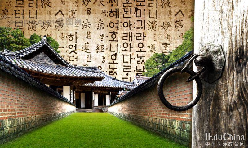 韩国留学申请流程