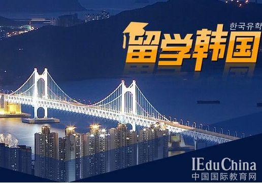 韩国的教育制度及高等教育概况