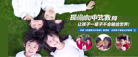 最适合中国孩子的私立国际化学校