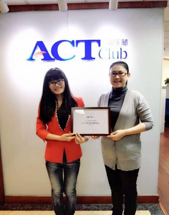 ACT俱乐部ACT考试培训中心成立