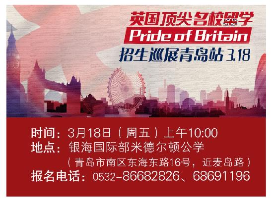 英国顶尖名校留学招生巡展