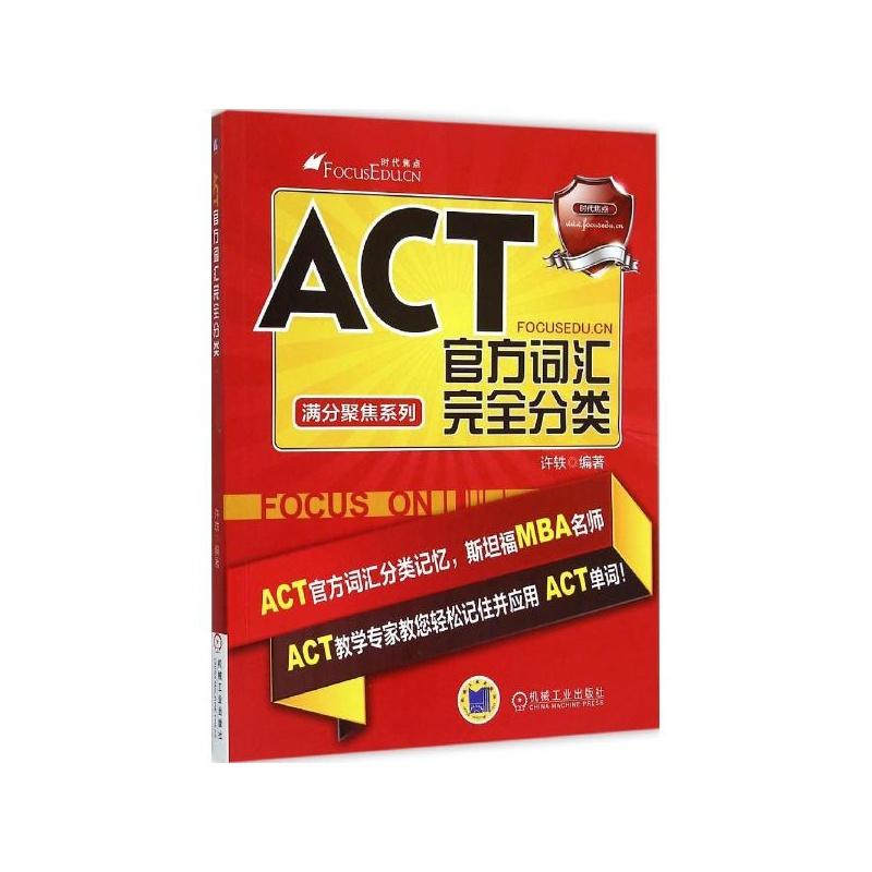 《ACT官方词汇完全分类》