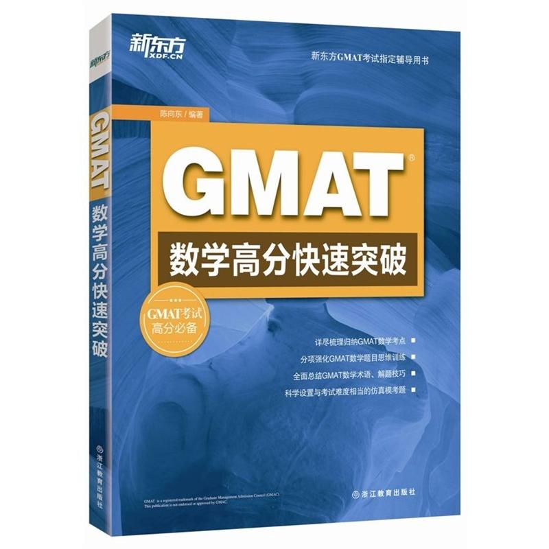 《GMAT数学高分快速突破》