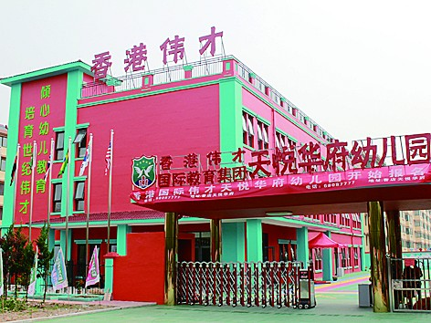香港伟才国际幼儿园现面向全市招生