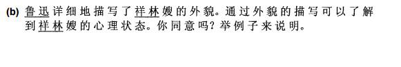 A-Level中文考的究竟是什么?