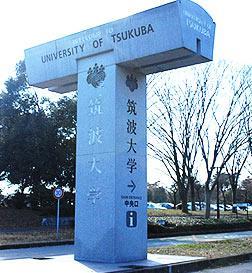 日本筑波大学最新排名介绍