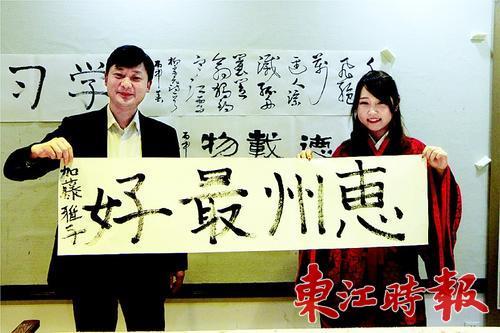 日本交换生惠州学书法古筝