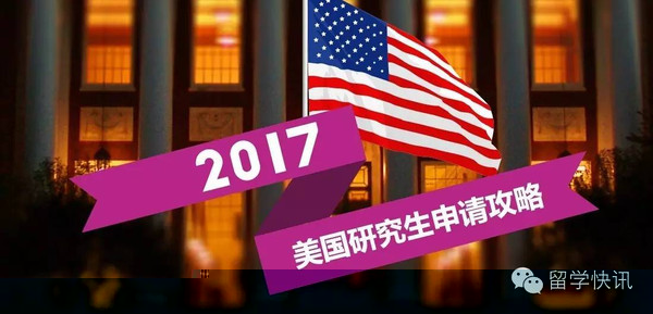 2017美国留学申请 美国热门专业介绍