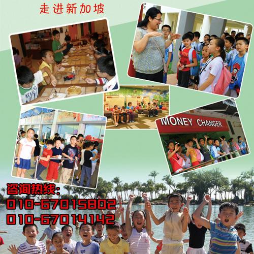 2016暑期新加坡公立学校特色游学夏令营